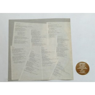 Gazebo -Telephone Mama 1984 Hong Kong Vinyl LP ***READY TO SHIP from Hong Kong***